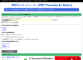 PDFサムネイルメーカー(PDF Thumbnails Maker)